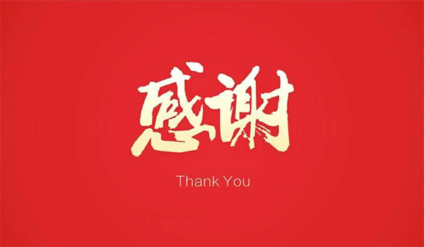 诚格公司收到来至上海经信委的感谢信